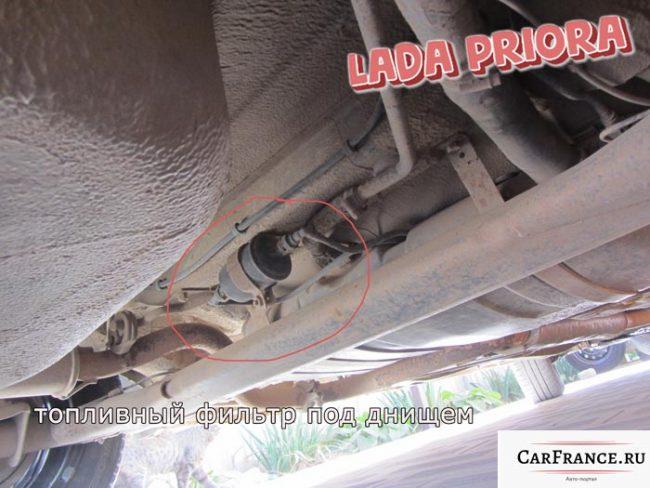Расположение бензинового фильтра под капотом Лада Приора