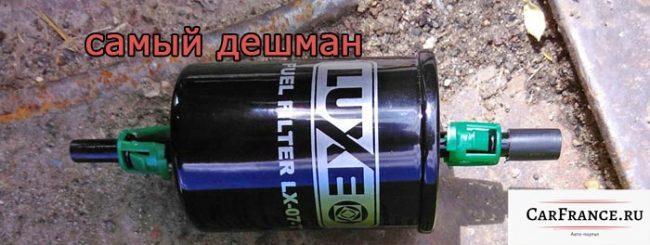 Самый недорогой топливный фильтр на Лада Приора фирмы luxe вблизи