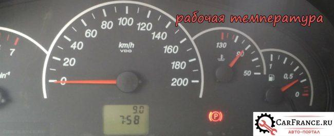 Рабочая температура двигателя Лада Приора на панели приборов 90 градусов