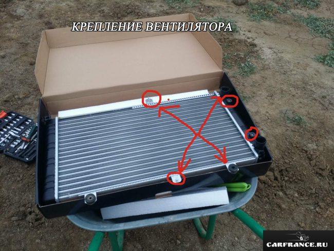 Места крепления вентилятора охлаждения к радиатору на Лада Приора без кондиционера